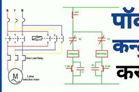 I am Electrician 7 year experience in Electrical