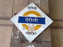 2BHK flat Airoli Navi Mumbai