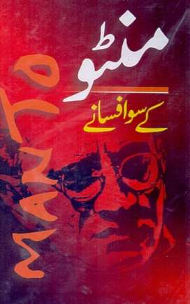 ( Book ) Manto K Afasnay