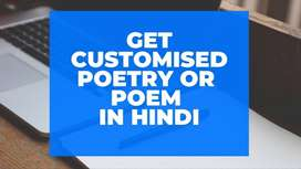 GET CUSTOMISED POETRY AND ANY POEM IN HINDI