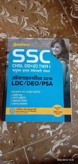 SSC  book {10+2} combine higher secondary level