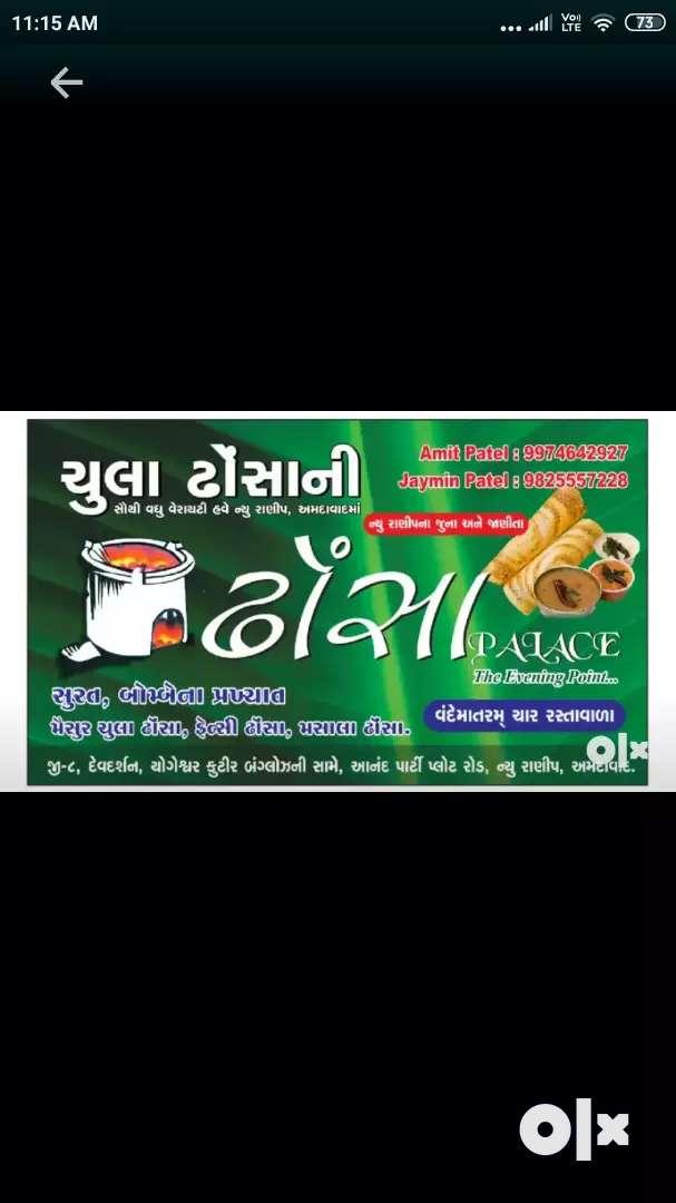 Bhajipav helper 0