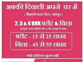 3 BHK Luxury Flat JDA approved 90% Loan 2.67 Subsidy Vaishali West