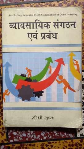 Business studies book 1 year
