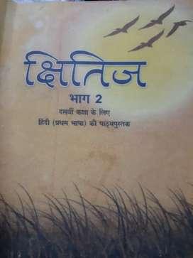 Hindi tuition Class X CBSE