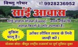 कोटा कैथून रोड रायपुरा में प्लॉट खरीदने के लिए कॉल करें।