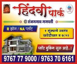 रांजणगाव गणपती ️ हिंदवी पार्क  R झोन NA प्लॉट स्वतंत्र ७/१२ व खरेदीखत