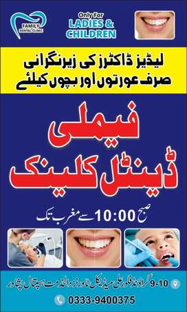 Best Dentist Clinic Only for Ladies and Childrens
