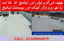 ROOF WATER HEAT PROOFING WATER TANK CLEANING SERVICES