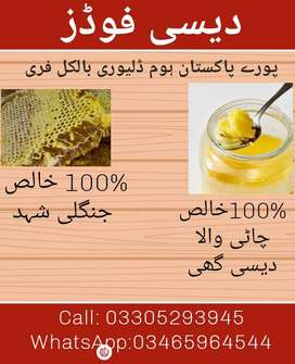 Honey and desi ghee
