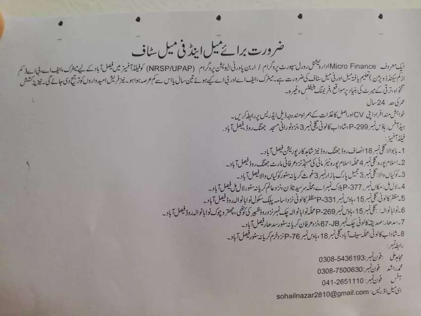 Male./Female Field Workers required.  MATRIC. & FA 0