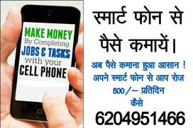 @ SMART WORK WITH SMARTPHONE & HANDWRITING WORK ( PART TIME ) PATNA