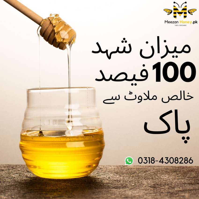 100% Pure Natural Honey 0