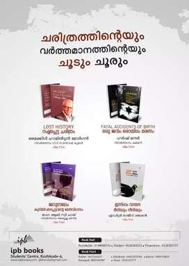 ipb books manjeri