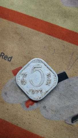 5 paise coin 1977