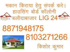 housing board colony rent baloda bazar