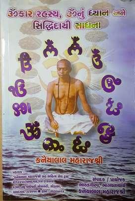 ગુજરાતી ભાષામાં આધ્યાત્મિક પુસ્તકો. .12પુસ્તકોનો ₹5000 નો સેટ ₹1000માં