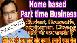 Home based part time job data typing job