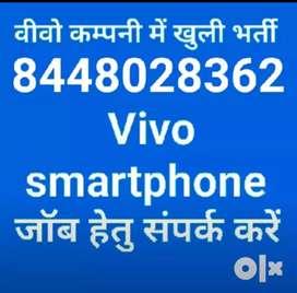वीवो मोबाइल कम्पनी में जॉब हेतु संपर्क करें mob= 84480/28362