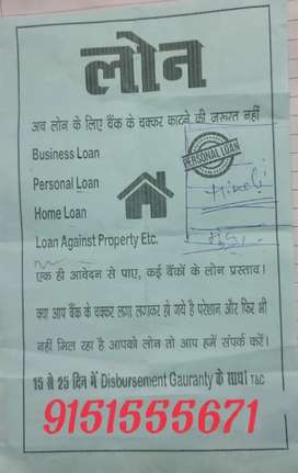 Loan ki calling