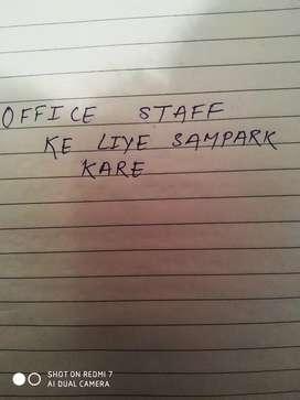 Office me staff ke liye sampark kare