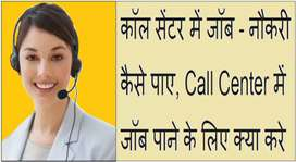 Limited vacancies in JIO call center part-time full-time job available