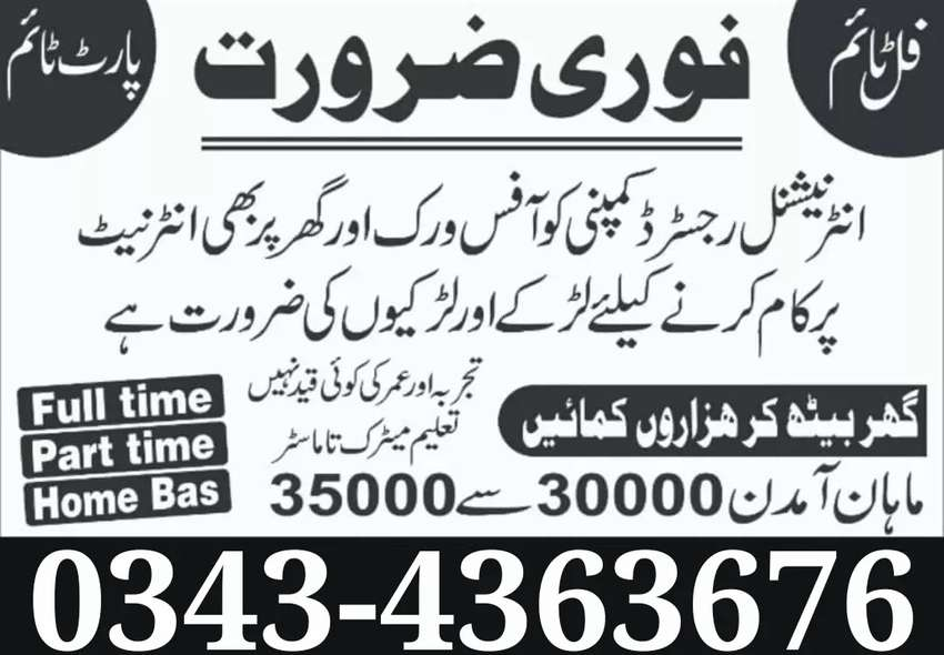 Online Job In Lahore Male Female Seats Available Now Everyone 0