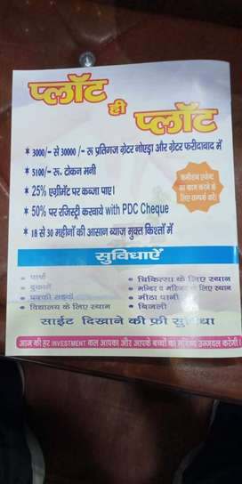 100 gaaj plots for sale at sector 150 noida