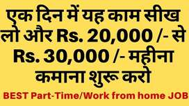 Part Time Home Based Work   Spend 2-3 Hrs Earn Huge Income
