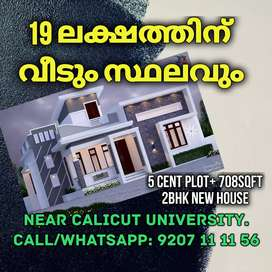 5 Cent Plot+ 708 Sqft New House Only @ 19 Lakhs