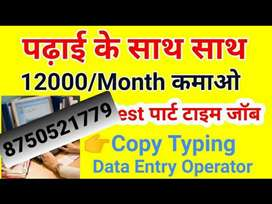 Data entry jobs operators day and night shifts