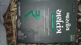 Best Economy Book For GPSC &UPSC