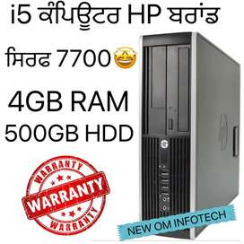 HP ਦਾ i5 ਕੰਪਿਊਟਰ/ ਗਰਾਂਟੀ ਨਾਲ ਖਰੀਦੋ/ 4GB RAM/500GB  HDD/ ਹੁਣੇ ਕਾਲ ਕਰੋ