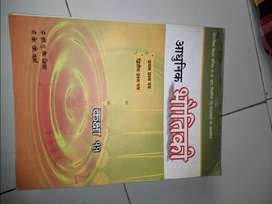 Class 11th physics book for up board