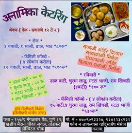 Anamika catering
