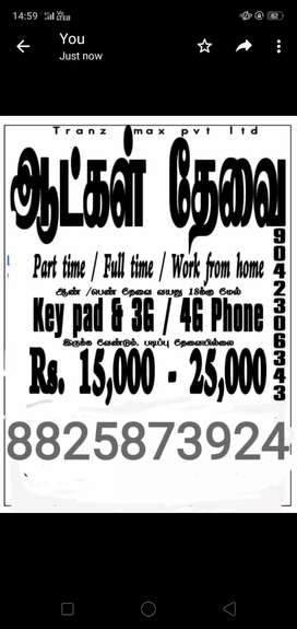 Incoming calls attander work male/female