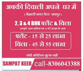 3 BHK Front flat park facing near by Rangoli Garden Vaishali Ext. JPR