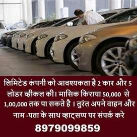 कंपनी को किराये पर 2 कार और ड्राइवर चाहिए इनकम 1 लाख महीना