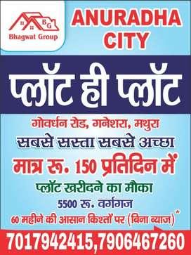 मथुरा की सबसे सस्ती कॉलोनी में प्लॉट लेने का मौका मात्र ₹150 पर डे पर