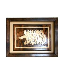 Kalimah - Relief Wood Carving - Stylized Script