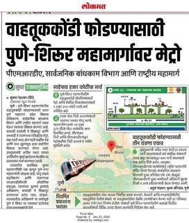#Construct your dream home on your own land @Ranjangaon MIDC PUNE