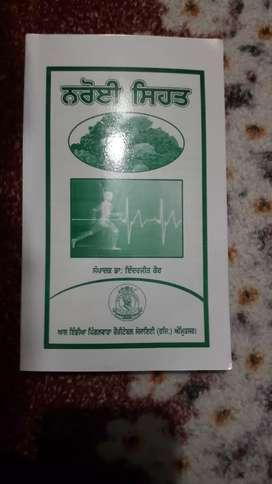 Noroi sehat- Punjabi book
