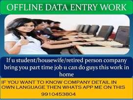 Home base offline job data entry job, work from home.