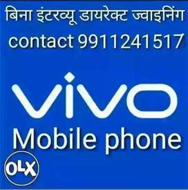 Vivo mobile company medical treatment ho rahi hai