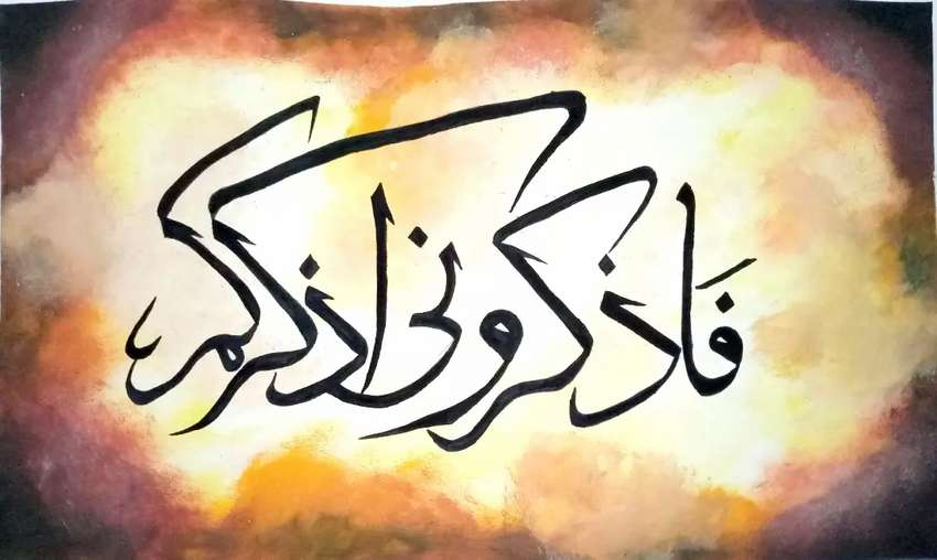 Hand made Calligraphies. Delivery services available all over Pakistan 0