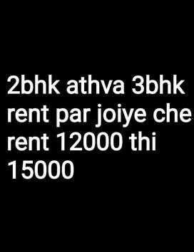 2BHK athva 3BHK house rent par joiye che 10000 thi 15000