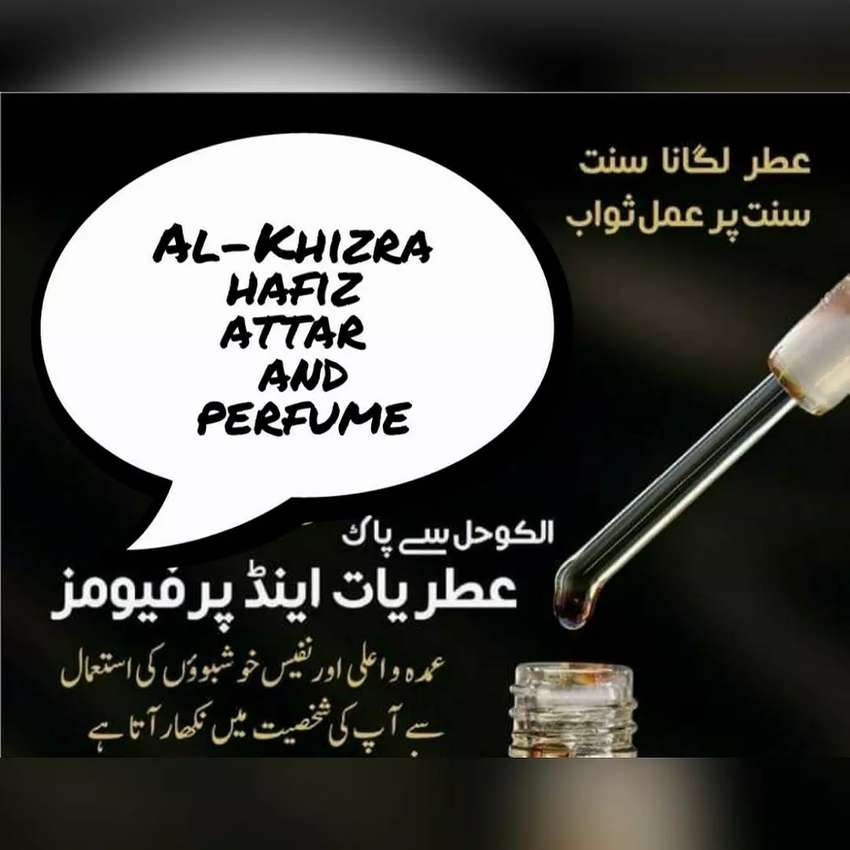 Oud attar  3 ml  Al-Khizra hafiz attar 0