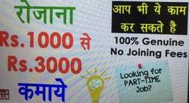 Part time work no joining free koi bhi kar sakta hai