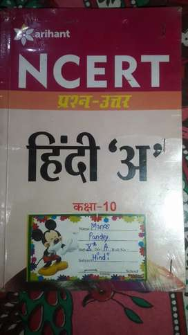 Arihant NCERT question answers solutions of chitiz and kritikaclass 10