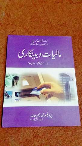 Banking and Finance for B.Com part 2 in urdu